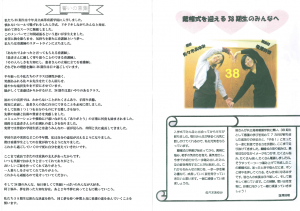 3期生戴帽式誓いの言葉・教員からのメッセージ2016.11.12