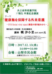 記念講演ポスター:共立高看37期生卒業研究発表会2017.12.13