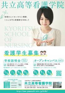 2018学校説明会・オープンキャンパス・入試ポスター
