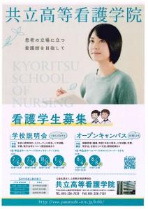 学校説明会&オープンキャンパスポスター