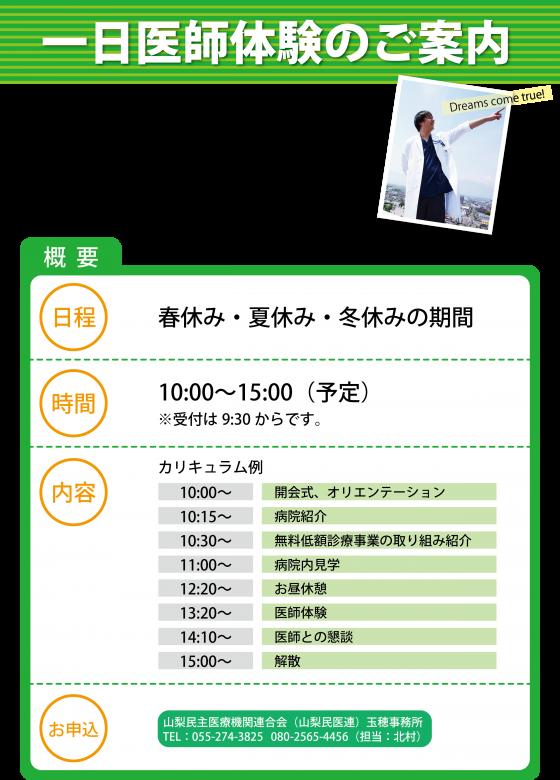 医学生・高校生HP 1日医師体験