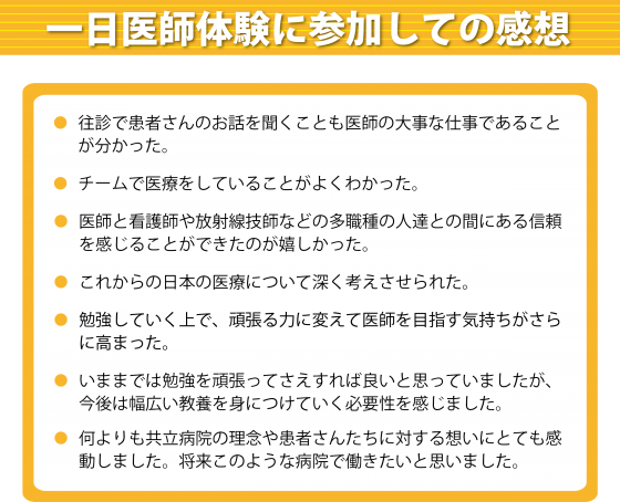 医学生・高校生HP 1日医師体験6