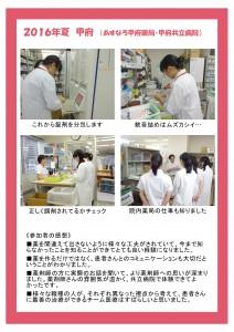 薬剤師体験通信-1