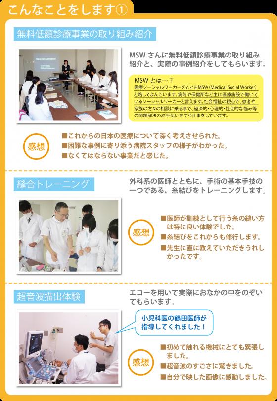 医学生・高校生HP 1日医師体験4