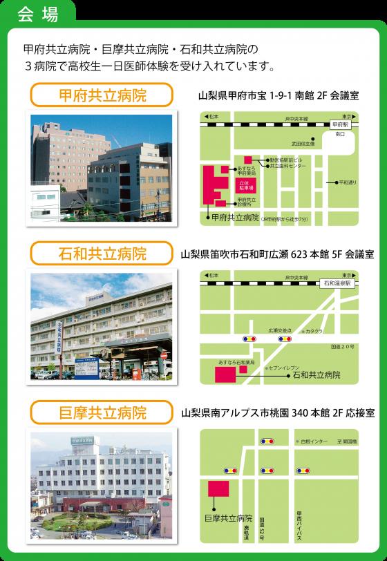 医学生・高校生HP 1日医師体験2
