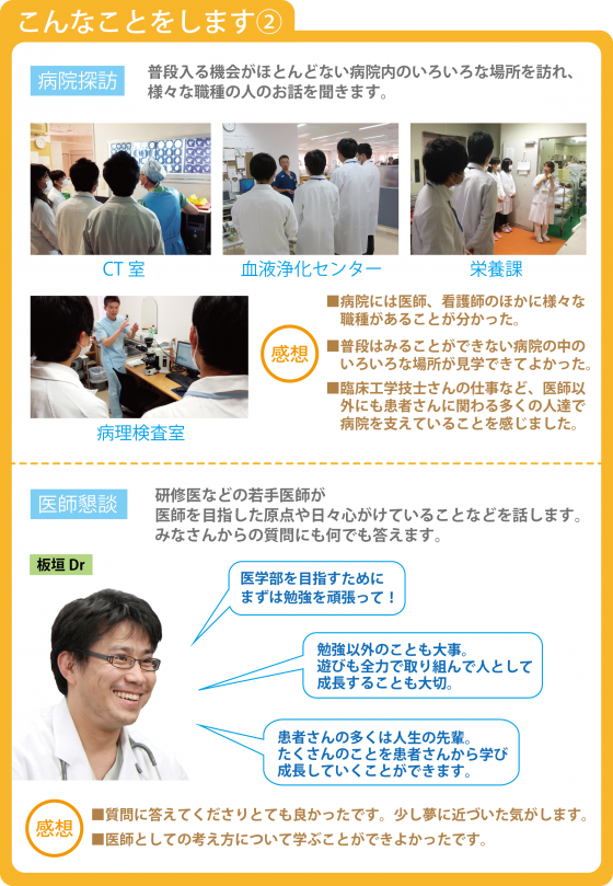 医学生・高校生HP 1日医師体験5