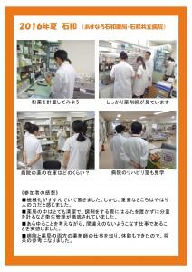 薬剤師体験通信-3