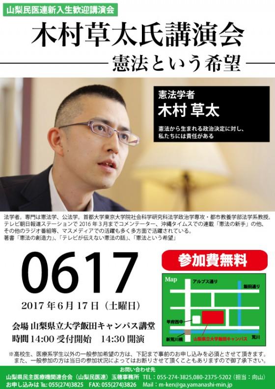 20170617木村草太講演