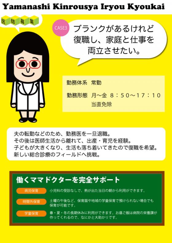 ママドクター募集HP CASE3