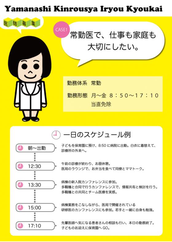 ママドクター募集HP CASE1