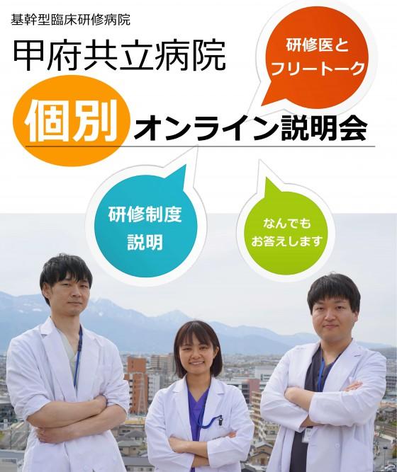 オンライン研修説明会チラシVer03